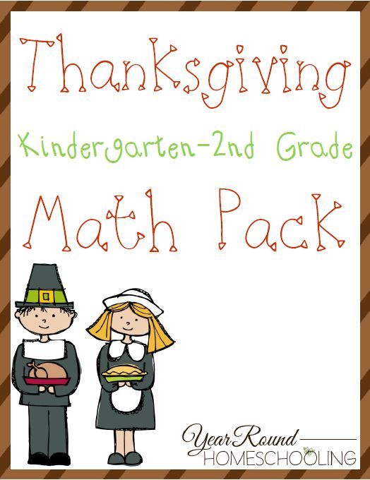 Little ones can work on improving their math skills with this fun Thanksgiving themed Math Pack for K-2. Includes addition & subtraction to triple digits plus flashcards for review! :: www.thriftyhomeschoolers.com